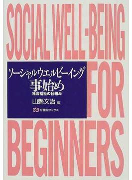 ソーシャルウエルビーイング事始め 社会福祉の仕組み