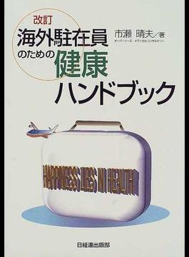 Book's Cover of海外駐在員のための健康ハンドブック 改訂