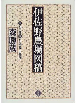 Book's Cover of伊佐野農場図稿 復刻