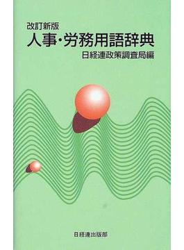 人事・労務用語辞典 改訂新版