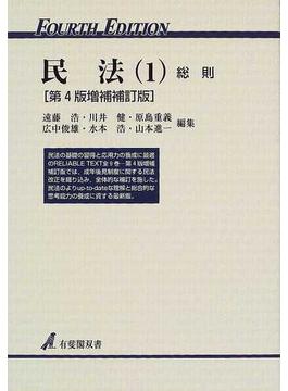 民法 第4版増補補訂版 1 総則