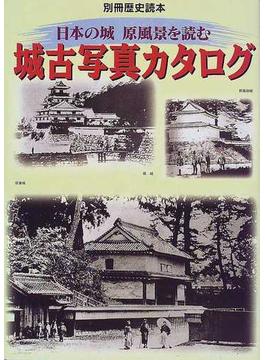 城古写真カタログ 日本の城原風景を読む