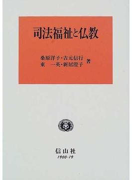 司法福祉と仏教