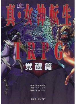 真・女神転生TRPG覚醒篇 改訂版(ログインテーブルトークRPGシリーズ)