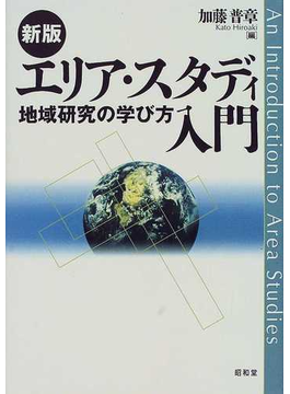 エリア・スタディ入門 地域研究の学び方 新版