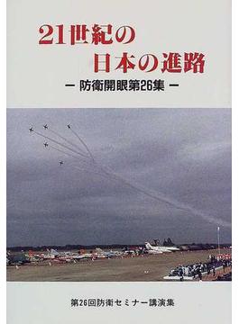 21世紀の日本の進路