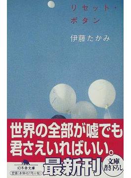 リセット・ボタン(幻冬舎文庫)