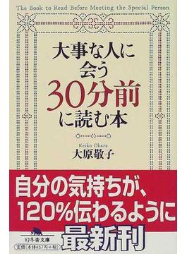 大事な人に会う30分前に読む本(幻冬舎文庫)