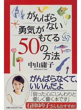 がんばらない勇気がもてる50の方法(幻冬舎文庫)