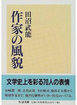 作家の風貌(ちくま文庫)
