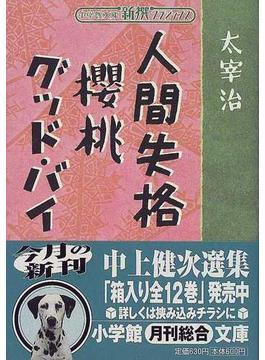 人間失格 桜桃 グッド・バイ(小学館文庫)