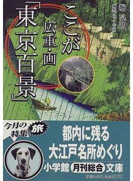 ここが広重・画「東京百景」 広重と江戸を遊ぶ!(小学館文庫)