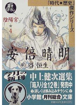 安倍晴明 陰陽宮 4(小学館文庫)