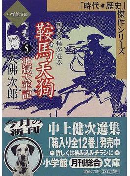 鞍馬天狗 5 地獄太平記(小学館文庫)