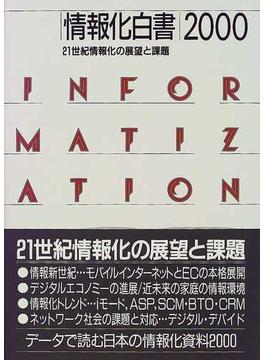 情報化白書 2000 21世紀情報化の展望と課題