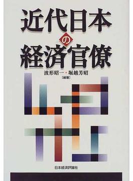 近代日本の経済官僚の通販/波形 ...