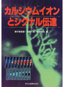 Book's Cover ofカルシウムイオンとシグナル伝達