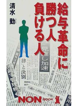 Book's Cover of給与革命に勝つ人負ける人 (ノン・ブック)