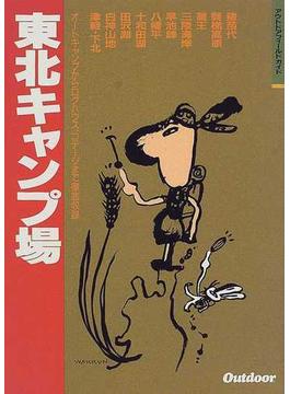 Book's Cover of東北キャンプ場 (アウトドアフィールドガイド)