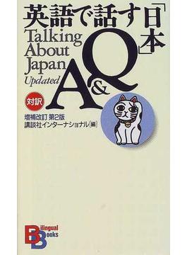 英語で話す「日本」Q&A 増補改訂第2版