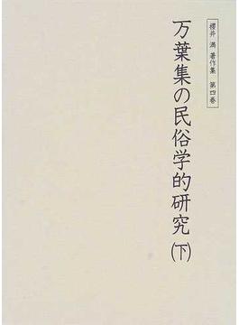 桜井満著作集 第4巻 万葉集の民俗学的研究 下