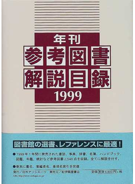 年刊参考図書解説目録 1999