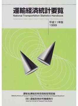運輸経済統計要覧 平成11年版