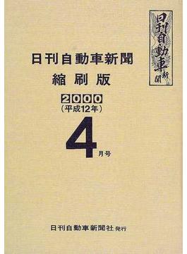 日刊自動車新聞縮刷版 平成12年4月号