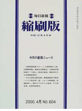 毎日新聞縮刷版 2000−4