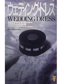 ウェディング・ドレス(講談社ノベルス)
