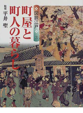 Book's Cover of町屋と町人の暮らし (Gakken graphic books deluxe 図説江戸)