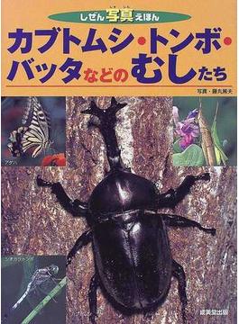 Book's Cover ofカブトムシ・トンボ・バッタなどのむしたち (しぜん写真えほん)