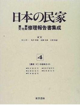 日本の民家重要文化財修理報告書集成 復刻 4 農家 4 中部地方 2