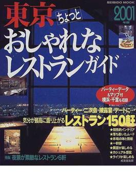 東京ちょっとおしゃれなレストランガイド 2001年版
