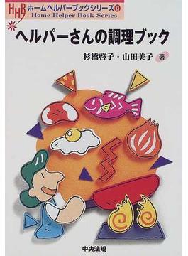 Book's Cover ofヘルパーさんの調理ブック (ホームヘルパーブックシリーズ)