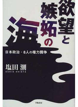 欲望と嫉妬の海 日本政治・8人の権力闘争