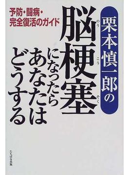 栗本慎一郎の脳梗塞になったらあなたはどうする 予防・闘病・完全復活のガイド