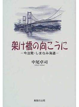 架け橋の向こうに 今治発・しまなみ海道