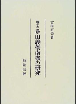 国学者多田義俊南嶺の研究