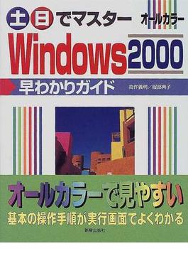 土日でマスターWindows2000早わかりガイド