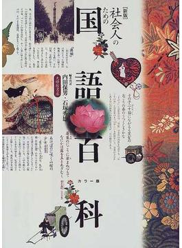 社会人のための国語百科 カラー版 新版