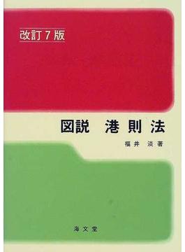 図説港則法 改訂7版