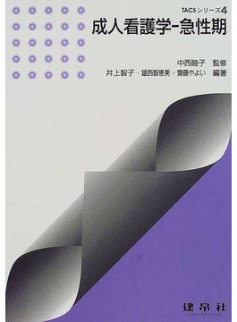 Book's Cover of成人看護学−急性期 (TACSシリーズ)