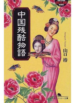 中国残酷物語(幻冬舎アウトロー文庫)