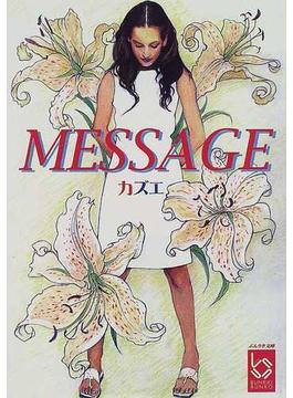 Message(ぶんりき文庫)