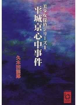 平城京心中事件(ぶんりき文庫)