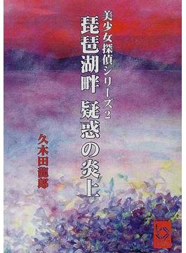 琵琶湖畔疑惑の炎上(ぶんりき文庫)