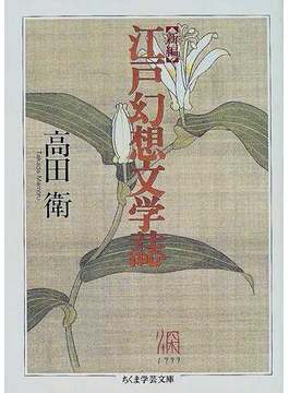 新編江戸幻想文学誌(ちくま学芸文庫)