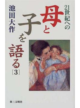 21世紀への母と子を語る 3