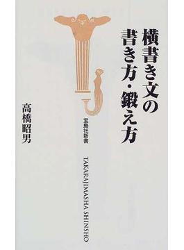 横書き文の書き方・鍛え方(宝島社新書)